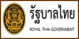 รัฐบาลไทย